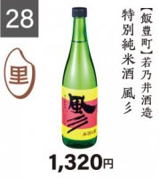 『山形の酒米応援キャンペーン』�28 若乃井酒造 特別純米酒 風彡 720ml