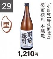 『山形の酒米応援キャンペーン』�29 野沢酒造店 羽前桜川 本醸造 720ml