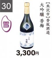 『山形の酒米応援キャンペーン』�30 香坂酒造 大吟醸香梅 720ml