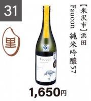 『山形の酒米応援キャンペーン』�31 浜田 純米吟醸57 720ml