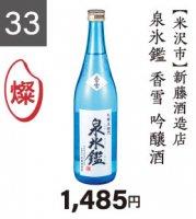 『山形の酒米応援キャンペーン』�33 新藤酒造店 泉氷鑑 香雪 720ml