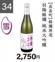 『山形の酒米応援キャンペーン』�34 錦爛酒造 羽陽錦爛 純米大吟醸 720ml