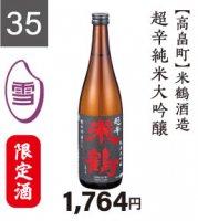 『山形の酒米応援キャンペーン』�35 米鶴酒造 超辛純米大吟醸 720ml 【限定酒】