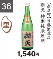 『山形の酒米応援キャンペーン』�36 後藤酒造店 辨天 特別純米原酒 720ml