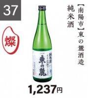 『山形の酒米応援キャンペーン』�37 東の麓酒造 純米酒 720ml