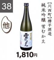 『山形の酒米応援キャンペーン』�38 樽平酒造 純米吟醸 雪むかえ 720ml