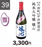 『山形の酒米応援キャンペーン』�39 中沖酒造店 純米大吟醸 醸心 720ml