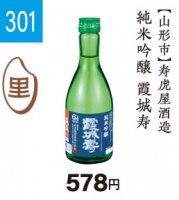 『山形の酒米応援キャンペーン』�301 寿虎屋酒造 純米吟醸 霞城寿 300ml