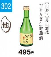 『山形の酒米応援キャンペーン』�302 男山酒造 つららぎ生貯蔵酒 300ml