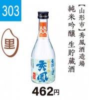 『山形の酒米応援キャンペーン』�303 秀鳳酒造場 純米吟醸 生貯蔵酒 300ml