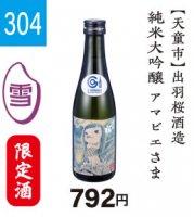 『山形の酒米応援キャンペーン』�304 出羽桜酒造 純米大吟醸 アマビエさま 300ml 【限定酒】