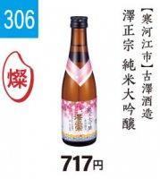 『山形の酒米応援キャンペーン』�306 古澤酒造 澤正宗 純米大吟醸 300ml
