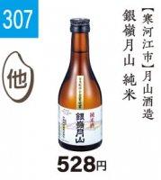 『山形の酒米応援キャンペーン』�307 月山酒造 銀嶺月山 純米 300ml