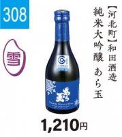 『山形の酒米応援キャンペーン』�308 和田酒造 純米大吟醸 あら玉 300ml