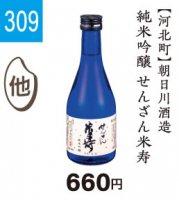 『山形の酒米応援キャンペーン』�309 朝日川酒造 純米吟醸 せんざん米寿 300ml