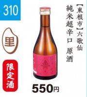 『山形の酒米応援キャンペーン』�310 六歌仙 純米超辛口 原酒 300ml 【限定酒】