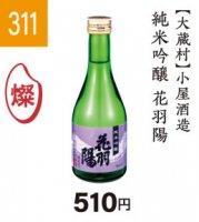 『山形の酒米応援キャンペーン』�311 小屋酒造 純米吟醸 花羽陽 300ml