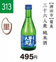 『山形の酒米応援キャンペーン』�313 菊勇 三十六人衆 純米酒 300ml