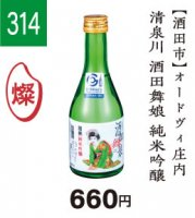 『山形の酒米応援キャンペーン』�314 オードヴィ庄内 清泉川 酒田舞娘 純米吟醸 300ml