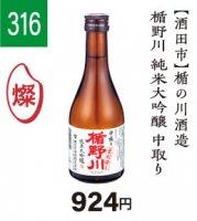 『山形の酒米応援キャンペーン』�316 楯の川酒造 楯野川 純米大吟醸 中取り 300ml