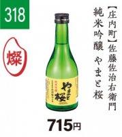 『山形の酒米応援キャンペーン』�318 佐藤佐治右衛門 純米吟醸 やまと桜 300ml