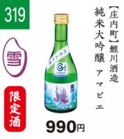 『山形の酒米応援キャンペーン』�319 鯉川酒造 純米大吟醸 アマビエ 300ml