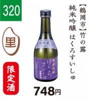 『山形の酒米応援キャンペーン』�320 竹の露 純米吟醸 はくろすいしゅ 300ml 【限定酒】