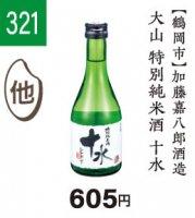 『山形の酒米応援キャンペーン』�321 加藤嘉八郎酒造 大山 特別純米酒 十水 300ml