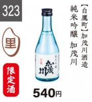 『山形の酒米応援キャンペーン』�323 加茂川酒造 純米吟醸 加茂川 300ml 【限定酒】