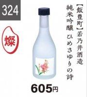 『山形の酒米応援キャンペーン』�324 若乃井酒造 純米吟醸 ひめさゆりの詩 300ml