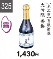 『山形の酒米応援キャンペーン』�325 香坂酒造 大吟醸 香梅 300ml