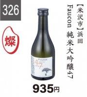 『山形の酒米応援キャンペーン』�326 浜田 Faucon純米大吟醸47 300ml