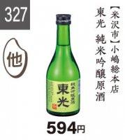 『山形の酒米応援キャンペーン』�327 小嶋総本店 東光 純米吟醸原酒 300ml