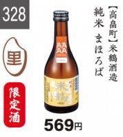 『山形の酒米応援キャンペーン』�328 米鶴酒造 純米 まほろば 300ml 【限定酒】