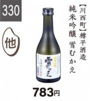 『山形の酒米応援キャンペーン』�330 樽平酒造 純米吟醸 雪むかえ 300ml