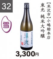 『山形の酒米応援キャンペーン』�32 小嶋総本店 東光 純米大吟醸 720ml