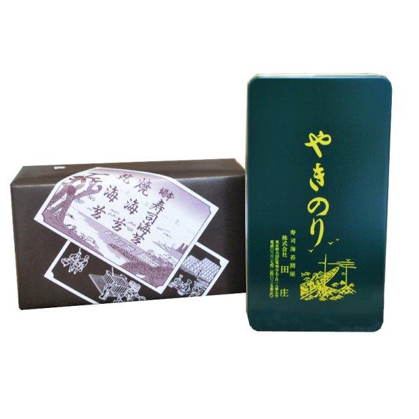 【予約商品】田庄の焼き海苔(5帖缶)★5