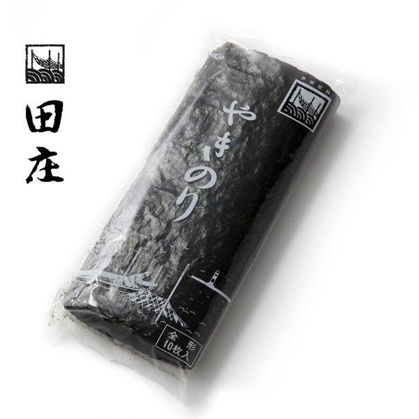 【送料無料】田庄やきのり(★5)バラ 10帖セット