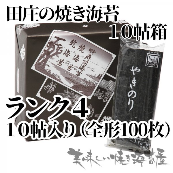 田庄やきのり(10帖箱入)★4