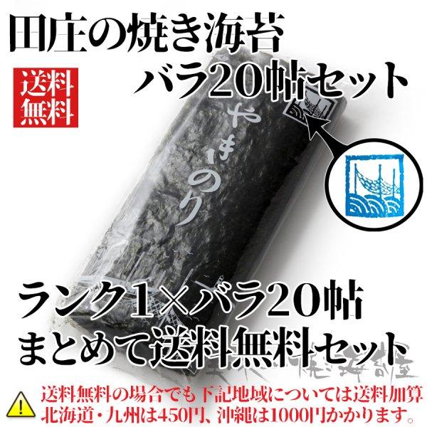 サマーセール【送料無料】田庄やきのり(青パケ)バラ 20帖セット