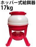 【餌入れ】 ホッパー式自動給餌器 容量17Kg 【にわとり・キジ・ウコッケイ】