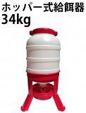 【餌入れ】 ホッパー式自動給餌器 容量34Kg 【にわとり・キジ・ウコッケイ】