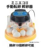 ミニエコII 手動転卵型ふ卵器   化粧箱がございません。