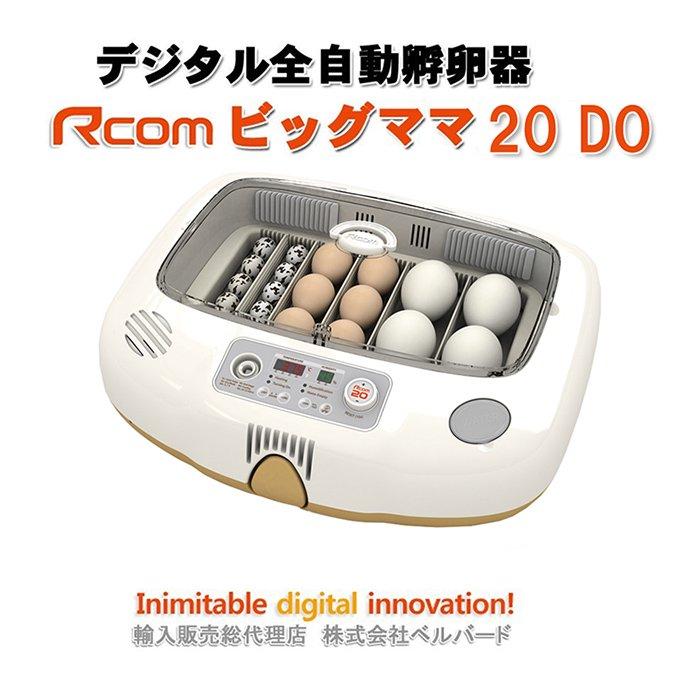 ビッグママ20DO 中型自動孵卵器 デジタル温湿度計付