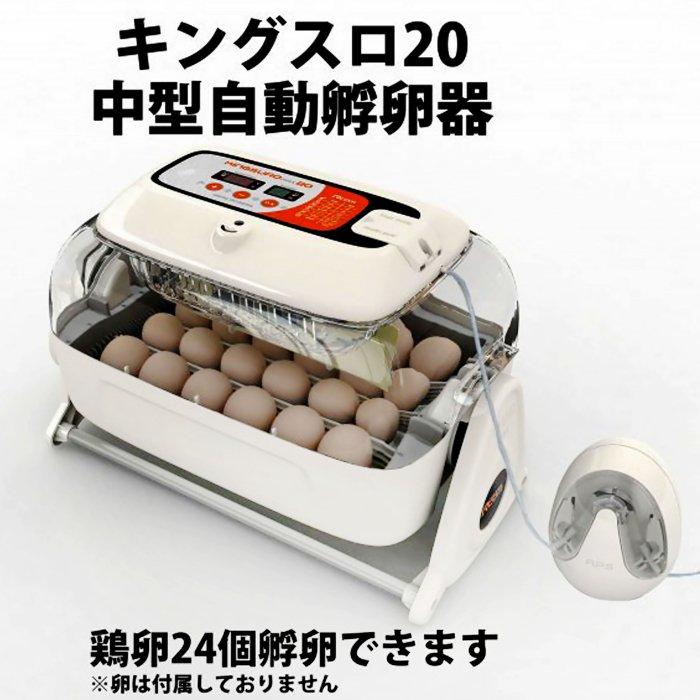 キングスロ20 中型自動孵卵器  デジタル温湿度計付!