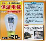 アサヒ電子 ひよこ電球 保温電球 20,40,60,100W