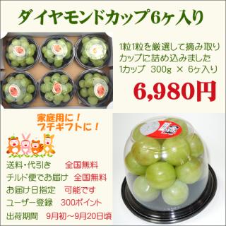 桃太郎ぶどうダイヤモンドカップ6ヶ入り1.8Kg(送料・代引き・チルド便・無料)