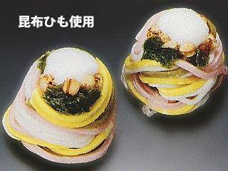 椀種五色流し(昆布ひも) 《冷凍》