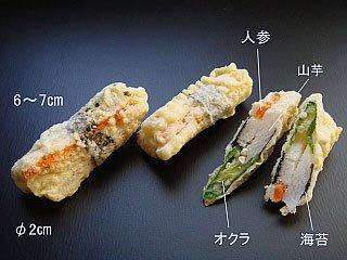 三色野菜天ぷら 《冷凍》