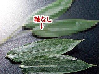 国産笹の葉(軸なし) 《冷蔵*》